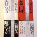 今更ながら、三島由紀夫の凄さを知りました。